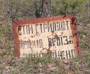 Находка под осинами на полигоне Десна